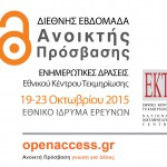 ΕΚΤ_OpenAccess2015_banner