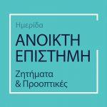 OpenAIRE event_logo